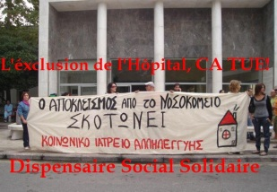Exclusion DSS