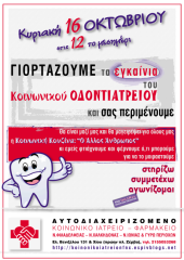 afissa-dentist-final-560x792-1