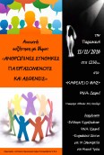 affiche-conditions-humaines